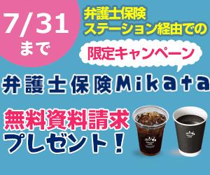 弁護士保険Mikata資料請求キャンペーン