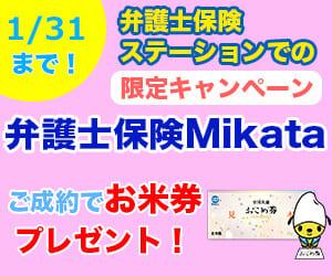 弁護士保険Mikata成約キャンペーン