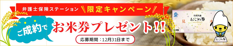 弁護士保険Mikataご成約キャンペーン