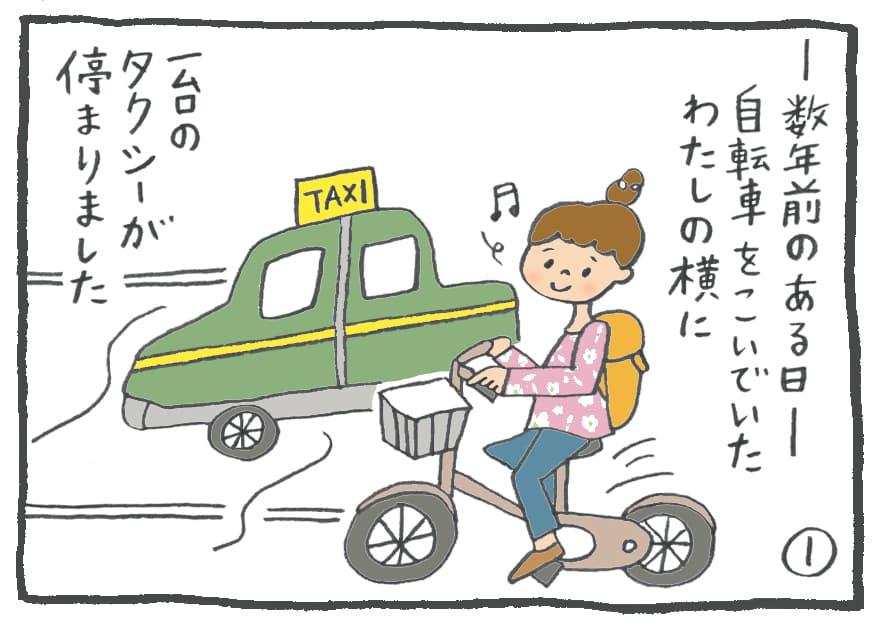 タクシーのドアにぶつかる4コマ漫画1コマ目