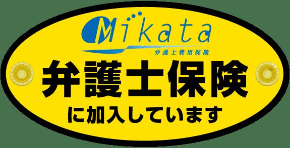 弁護士保険mikataステッカー