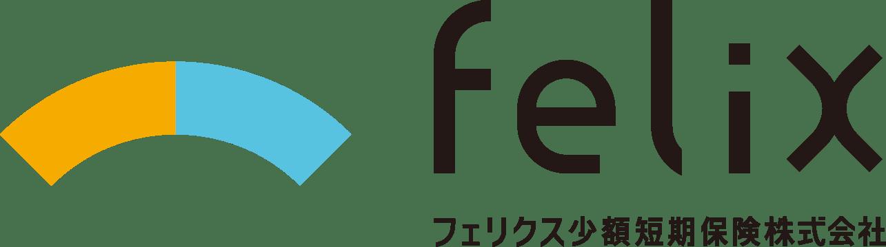 フェリクス少額短期保険株式会社