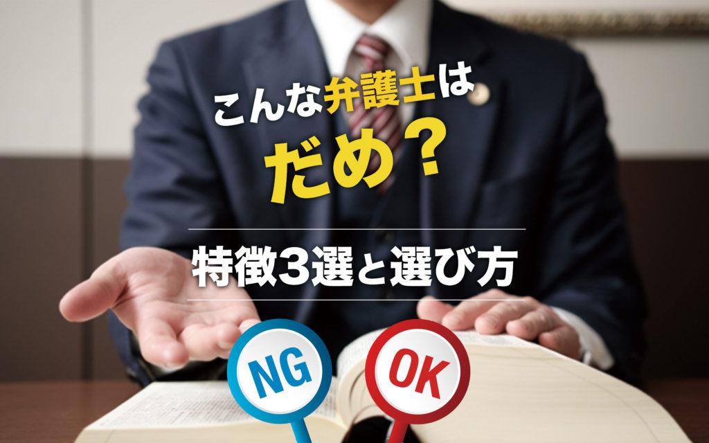 ダメな弁護士の特徴とは?正しい選び方とオススメの探し方